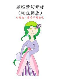 梦幻之秦时明月漫画