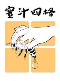 蜜汁四格漫画