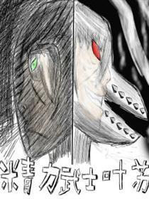 精力武士叶苏漫画