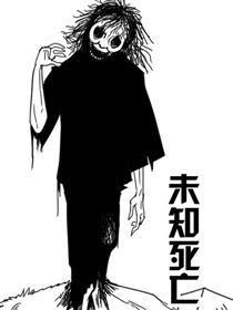 未知死亡漫画