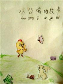 小公鸡的故事漫画