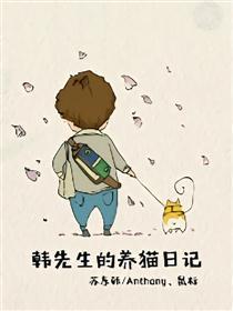 韩先生的养猫日记漫画
