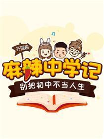 麻辣中学记漫画