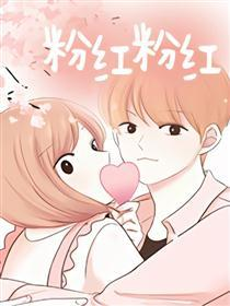 粉红粉红漫画