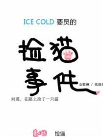 ICE-Cold人员的捡猫事件漫画