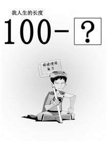 100 Minus漫画