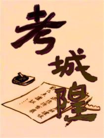 聊斋之考城隍短篇漫画