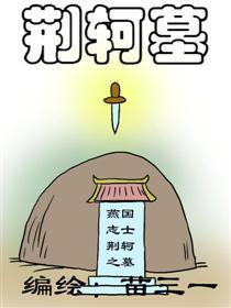 荆轲墓漫画