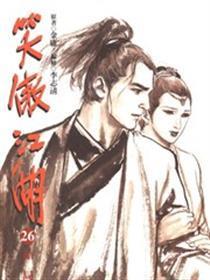 笑傲江湖漫画