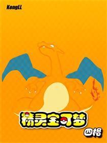 精灵宝可梦四格漫画