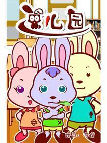 兔儿园漫画