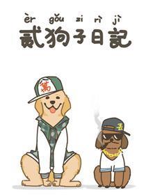 二狗子日记漫画