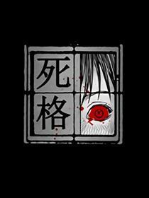 死格:死亡的声音漫画