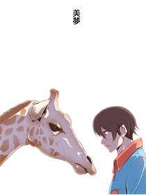 动物园物语漫画