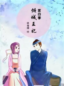倾城王妃第四季漫画