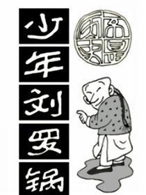 少年刘罗锅漫画