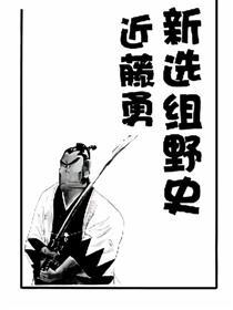 新选组野史近藤勇漫画
