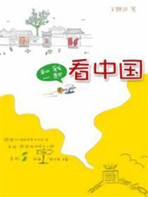 看中国漫画