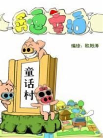 秀逗童话漫画
