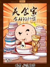 功夫包子美食家之食材的秘密漫画