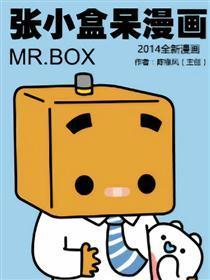张小盒呆漫画-2014漫画