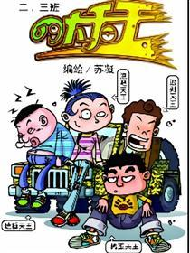 二三班四大天王漫画