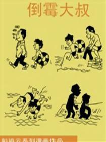 倒霉大叔漫画