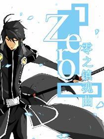 Zero -零之镇魂曲-漫画