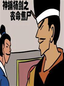 神捕杨剑之丧命焦尸漫画