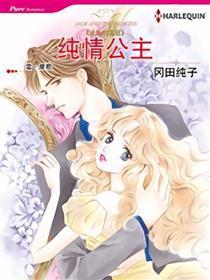 纯情公主(禾林漫画)漫画