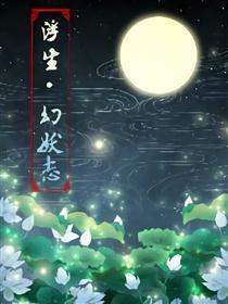 浮生·幻妖志漫画