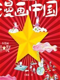 漫画中国漫画
