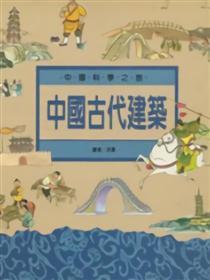 中国古代建筑漫画
