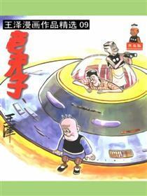 老夫子精选集09漫画