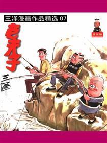 老夫子精选集07漫画