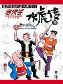 老夫子之水虎传03漫画