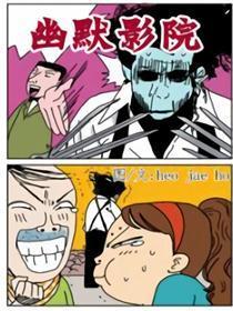 幽默影院第一季漫画