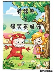 猪猪侠之爆笑英雄传漫画