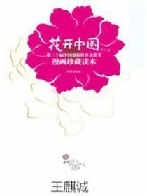 花开中国漫画
