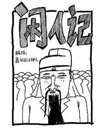 闲人记漫画
