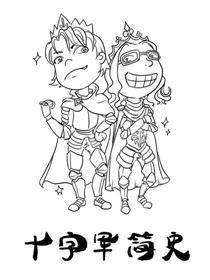 十字军简史漫画