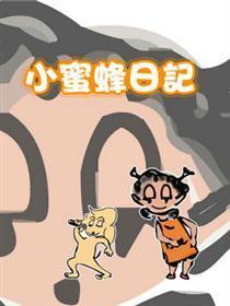 小蜜蜂四格漫画