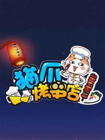 猫爪烤串店漫画