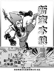 新奎木狼之暗魂漫画