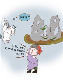 成王府漫画