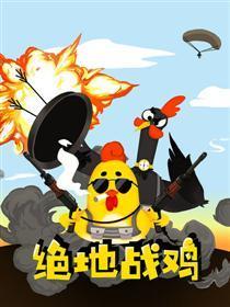 绝地战鸡漫画