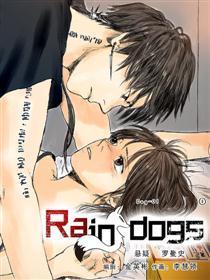 Rain Dogs漫画
