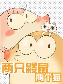 两只鼹鼠两个猫漫画
