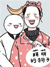 萌萌的狗子漫画