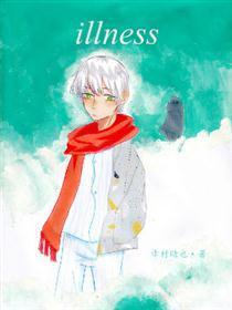 illness漫画